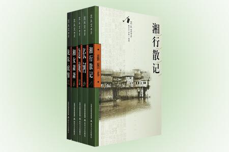 团购:沈从文作品5册(插图本)