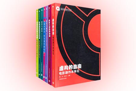 团购:新世纪电影学论丛7册:电影创作、摄影、声音与表演