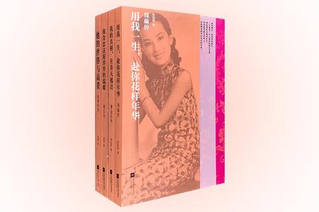 团购:民国·沉香女人系列4册