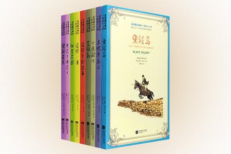 团购:全球最经典的一百本少儿书9册