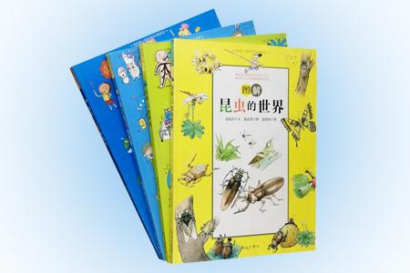 团购:我的第一课堂科学知识课系列4册