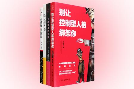 团购:心理学4册:人格与微反应