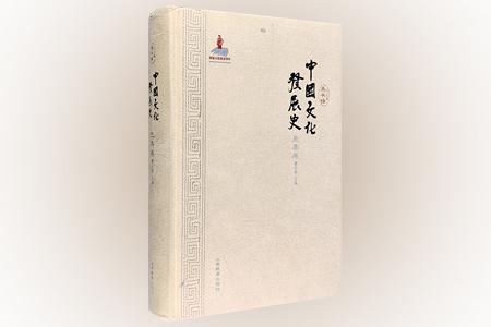 先秦卷-中国文化发展史