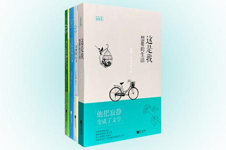 团购:世界大师散文坊4册