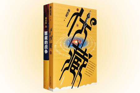 团购:杨志军:伏藏+西藏的战争