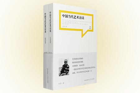 艺术家卷-中国当代艺术访谈-(全二册)