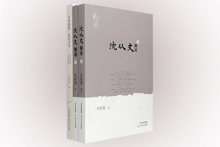 团购:沈从文精读+沈从文纪念集