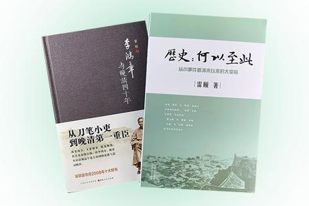 团购:雷颐签名本2册