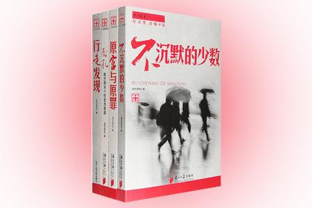 """""""南方周末二十五年文丛""""4册"""