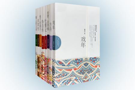团购:中日青年作家优秀作品集8册