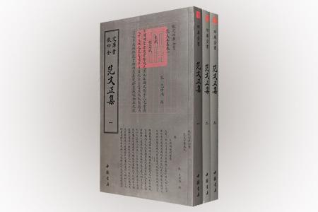 钦定四库全书--范文正集(1-3)