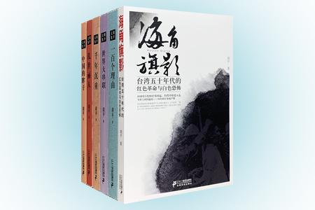 """著名报告文学大家胡平作品六种――《一百个理由》《中国的眸子》《世界大串联》《乱世丽人》《千年沉重》《海角旗影:台湾五十年代的红色革命与白色恐怖》,这六部作品时空开阔、内容涉及几代中国人生存方式与生命体验:改革开放初期新移民在美国的生活、地域文化与知识分子命运、""""文革""""中的罪恶与屈死的灵魂、台湾50年代的白色恐怖、中国与日本……值得阅读、引人深思。定价205元,现团购价68元,全国包快递!"""