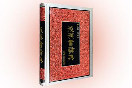《后汉书辞典》16开精装,757页,著名历史学家张舜徽主编,选词以中华书局标点本1965年《后汉书》为据,凡书中出现的难懂语词、成语典故、人名、地名、天文历法、职官、典籍、名物制度等,均予收录。本书适合文史爱好者、工作者阅读研究《后汉书》时查阅使用,也是研习汉代历史的重要工具书。1994年1版1印,定价仅65元,现团购价25元,全国包快递!