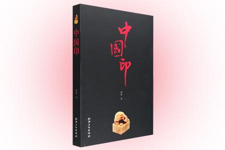 中国玺印发展进程简介《中国印》,大16开全彩图文,解说玺印在我国产生、发展和衍变的历史过程,以及历代玺印的特色和重要代表人物,还有玺印的鉴藏和治印方法,所配大量印例,风格多样,趣味盎然,蔚为大观。全书以丰富的资料和完备的体系,向海内外读者介绍了中国印章文化,同时也是我国历史文化的真实写照和珍贵记录。定价78元,现团购价28元,全国包快递!