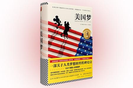 """普利策新闻奖得主特克尔的传世之作《美国梦》精装,页数达810页,作者深度采访300多人,倾听他们的生活和梦想,精选其中百篇结集成书。在这100个美国人中,有好莱乌超级巨星、企业巨富、政界首脑、美国小姐、前三K党成员、家庭主妇、警察、学者、出租车司机等美国各界三教九流的人物,每个人都敢作敢为,奋力地实践着各自的""""美国梦""""。这是一部全面认知美国社会生活的必读之书,一部充满各种挫败经历的深沉之书,更是一"""