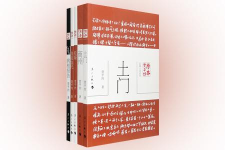 """""""原本贾平凹·长篇小说系列"""",贾平凹是我国当代文坛的文学奇才,有""""鬼才""""之誉,他是当代中国一位颇具叛逆性、创造精神和广泛影响的作家,也是当代中国可以进入世界文学史册的为数不多的著名文学家之一。五册包括《病相报告》《妊娠》《商州》《土门》《我是农民》,记录了中国历史上各项重大政治运动在农村的开展,城市生存方式和乡村保守心态的矛盾,在社会变迁的潮流中展示着人性的纯美。定价130元,现团购价59元,全国"""