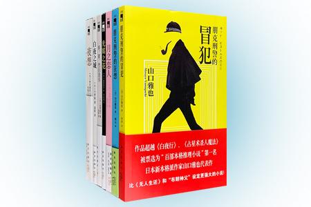 """""""午夜文库·日系佳作""""7册,包括道尾秀介代表作《月之恋人》《光媒之花》、贯井德郎《夜想》、今野敏《白夜之城》、歌野晶午《春,夏,然后是冬》,以及山口雅也的代表作""""朋克刑警""""系列2册。克格勃杀手与日本警察的对决,落魄大叔与不良少女之间的拯救和毁灭,密室专家对不可能犯罪的新解读,绝望与救赎的人性之书,唯美而温馨的平凡众生故事……日本当代文坛佳作集萃,定价194元,现团购价49元,全国包快递!"""