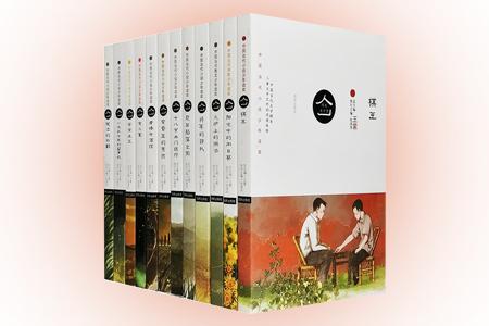 """""""中国当代文学少年读库""""全12册,中国著名作家王蒙主编,聚焦中国当代文学精华,收入自新中国成立以来中国作家创作的适合今天少年读者阅读的文学佳作,精选汪曾祺、冯骥才、王小波、张炜、严歌苓、食指、海子等众名家的作品,囊括88篇小说、15篇散文和68首诗歌,主题丰富、风格多样,包含抒写童心、民俗、自然、奇幻、战争等方面的作品,每篇作品后均附名家简评,以方便小读者品读。定价240元,现团购价68元,全国包"""
