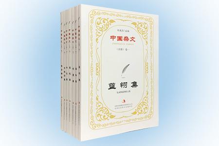 团购:中国杂文·当代部分·卷一7册