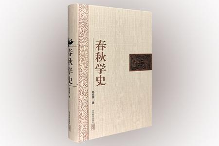 《春秋学史》精装,史学名家赵伯雄撰写,从先秦时期《春秋》学的形成开始论述,继而对《春秋》三传即左传、公羊传、谷梁传进行介绍,而后对《春秋》学在两汉至清末各个时期的特点、成就,以及主要春秋学者、著作都作了较为详细的阐述,清晰勾勒出《春秋》学两千多年的总体面貌,资料翔实、内容连贯,可称得上是一部完整的《春秋》学通史。定价76元,现团购价29元包邮!