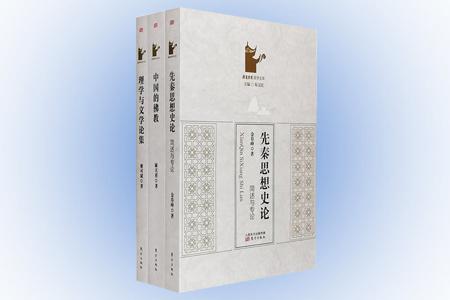 团购:岳麓书院国学文库3册