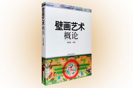 《壁画艺术概论》全一册,山东师范大学美术学院教授刘青砚编著,主要内容一是作者多年壁画教学理论的总结,根据壁画艺术知识结构及专业教学要求所设计,包括壁画概述、壁画功能与形式、壁画与建筑、壁画教学四大类;二是选编多篇壁画艺术前沿探究性的相关论文,涉及现代壁画、城市景观、壁画色彩等研究课题。书中大量举证经典图例,图文并茂,具有一定的学术价值与艺术价值。定价128元,现团购价45元包邮!