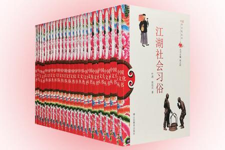 团购:中国俗文化丛书23册