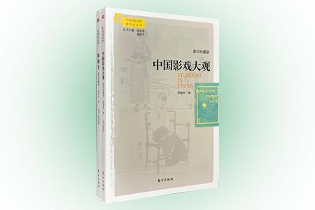 团购:中国电影史料影印本丛书2册