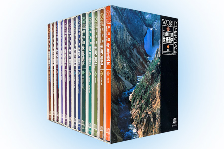 【重磅】《世界遗产》全套13卷