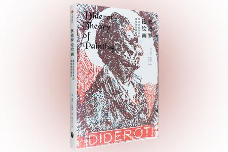 (毛边本)狄德罗论绘画:最高尚的思考到最粗鲁的描述