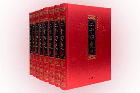 二十四史-(全8册)-文白对照精华版