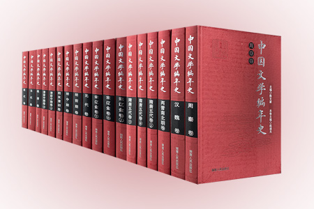 中国文学编年史(全套十八册)精装