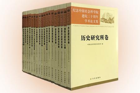 中国社会科学院学术论文集18册