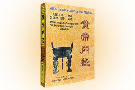 将中国古文献翻译成外文难,将中国古医学文献翻译成外文更是难上加难。汉英对照版《黄帝内经》全译本,著名学者吴连胜、吴奇父子英译,曾荣获美国拉斯维加斯第三届世界传统医学大会金奖,在学界广受赞誉,是较有影响的英译本。该书从临床医生的角度把《黄帝内经》进行编译,并于1997年12月初次于国内出版。本次团购即为吴氏父子全译本,总达1293页,中英对照。定价168元,现团购价32元包邮!