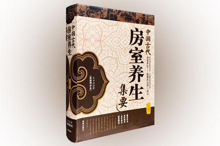 中国古代房室养生集要-最新增补本