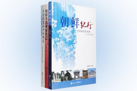 团购:朝韩印象3册