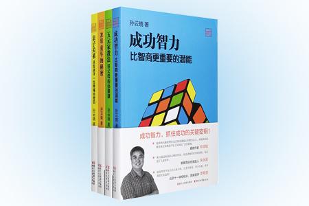 """教育研究专家孙云晓""""教育研究前沿书系""""4册:《亲子关系》《五元家教法》《发现童年的秘密》《成功智力》,以""""家庭教育""""为主题,解答家长的亲子教育困惑。每册主题分别涉及父母对子女的爱与尊重、父母的自我教育、童年在人生发展中的地位、子女的成功与幸福的关系。童年只有一次,教育不能重来,本书将为广大家长提供亲子教育的具体方法,助力青少年健康成长。定价144元,现团购价39.9元包邮!"""