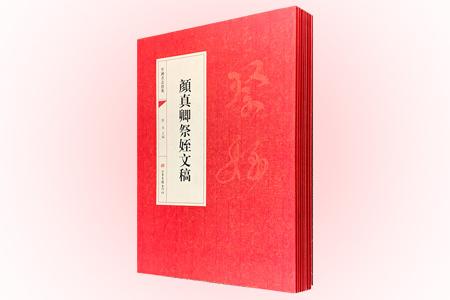团购:中国书法经典8册