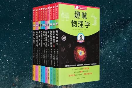团购:趣味科学系列10册