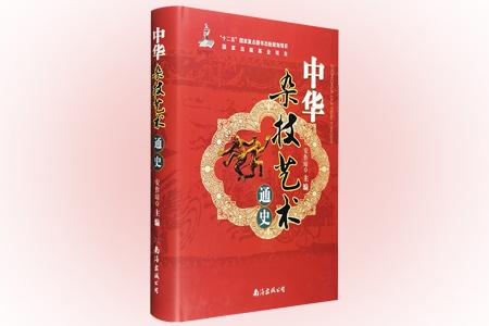 中华杂技艺术通史