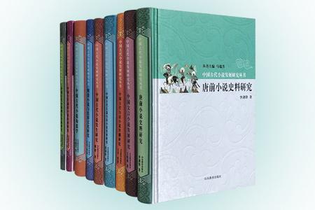 团购:(精)中国古代小说发展研究丛书9册