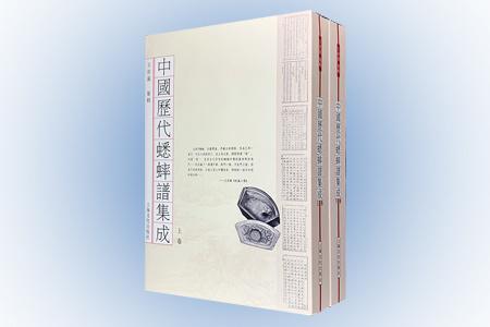 中国历代蟋蟀谱集成-(上下二册)