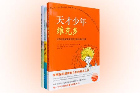 团购:爱心树童书3种