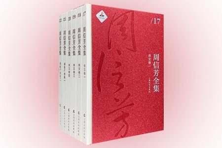 团购:(精)周信芳全集佚文4卷+演剧广告2卷