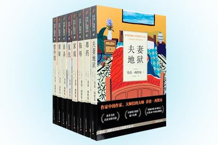 """""""乔治・西默农作品分辑精华选""""全8册"""