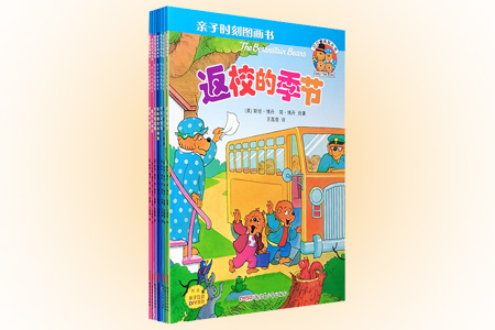 """全球家庭教育的首选图书""""贝贝熊亲子时刻系列图画书""""7册,16开铜版纸全彩,""""美国儿童行为教育之父""""博丹夫妇的心血之作,英语口语培训专家王荔南翻译。贝贝熊一家的故事贴近现实,展现了每个有孩子的家庭各种生活琐事——自驾游、讲故事、做家务、小争执、小烦恼等,读者或多或少都会从中看到自己家庭的影子,从中收获教育的智慧,书后还有手工、涂色、迷宫等游戏,快来和孩子一起共享美好的亲子时光吧。定价88元,现团购价"""