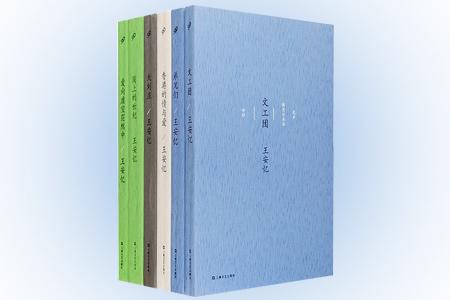 """当代著名作家""""王安忆中篇小说系列""""6册,由作者亲自编选,按照故事内容和背景的不同集结为册,分别为《文工团》《弟兄们》《爱向虚空茫然中》《香港的情与爱》《岗上的世纪》《大刘庄》,共收录王安忆创作至今的中篇小说近26篇,包括其经典名作""""三恋""""、《小鲍庄》、《叔叔的故事》、《我爱比尔》、《乌托邦诗篇》、《月色撩人》等。定价193元,现团购价69.9元包邮!"""