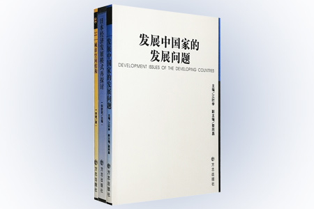 中国社会科学院论文集3册:《发展中国家的发展问题》由社科院第三世界研究中心出品,从工业化道路、农村发展、发展差异等8个理论角度,深入分析现今发展中国家面临的发展问题;《日本经济发展模式再探讨》以日本经济暴露的主要问题为线索,全面地探讨日本经济发展模式及其变化;《城市空间结构》在理论研究的基础上构建具体的评估模型,进行实证研究,为我国以及其他国家城市的规划发展提供借鉴。定价154元,现团购价39元包
