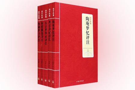团购:国学经典·杂记5册