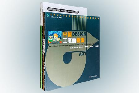 团购:高等院校美术与设计专业教材5册